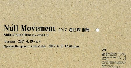 2017_趙世琛個展