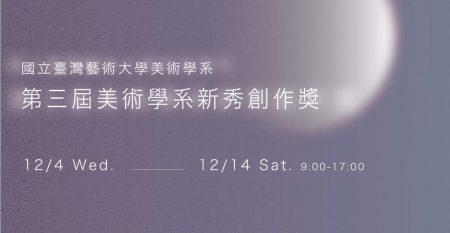 新秀獎-01