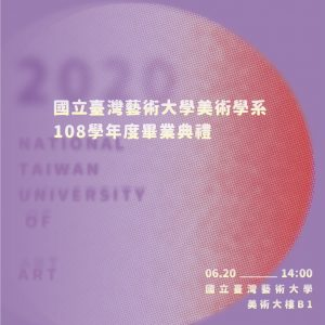 2020美術學系畢業典禮