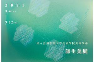 2021師生美展邀請卡-01